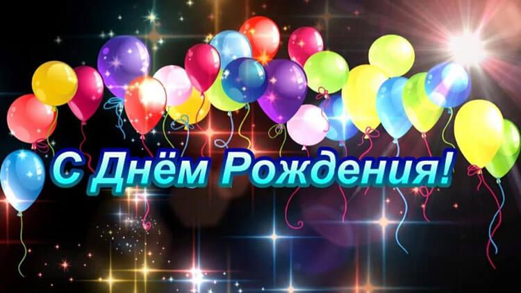 pozhelaniya-s-dnem-rozhdeniya-muzhchine-1
